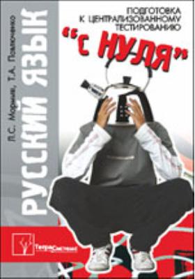 """Русский язык. Подготовка к централизованному тестированию """"с нуля"""""""
