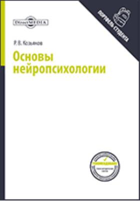 Основы нейропсихологии: учебно-методический комплекс