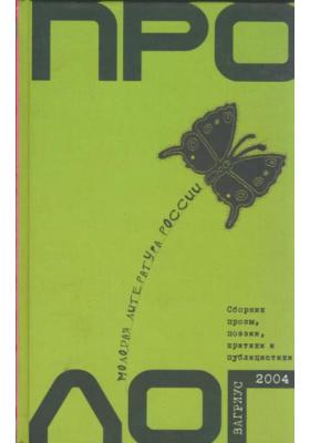 Пролог. Молодая литература России. Выпуск 3 : Сборник прозы, поэзии, критики и публицистики