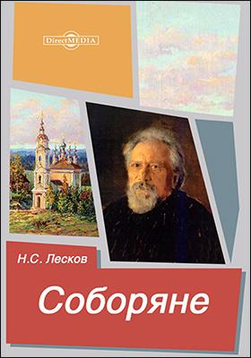 Соборяне : хроника: художественная литература