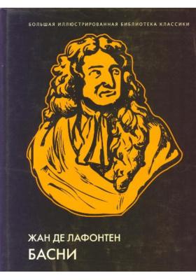 Басни = FABLES : Иллюстрированное энциклопедическое издание