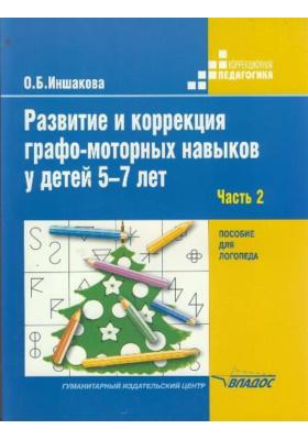 Развитие и коррекция графо-моторных навыков у детей 5-7 лет. Пособие для логопеда. В 2 частях. Часть 2 : Формирование элементарного графического навыка