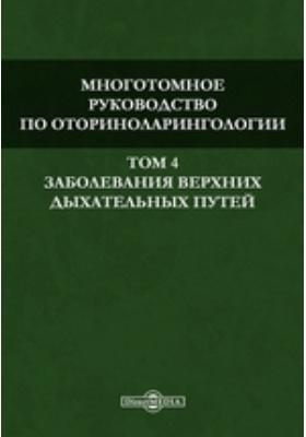 Многотомное руководство по оториноларингологии. Т. 4. Заболевания верхних дыхательных путей