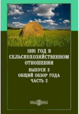 1891 год в сельскохозяйственном отношении: монография. Вып. 3. Общий обзор года, Ч. 2