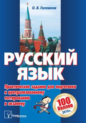 Русский язык : практические задания для подготовки к централизованному тестированию и экзамену: сборник задач и упражнений