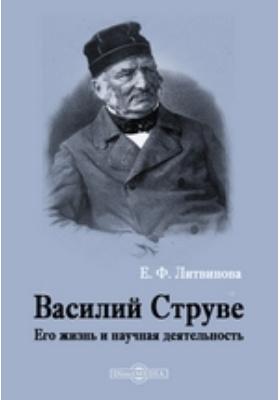 Василий Струве. Его жизнь и научная деятельность: документально-художественная литература
