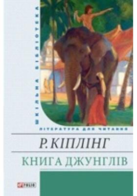 Книга Джунглів: художественная литература