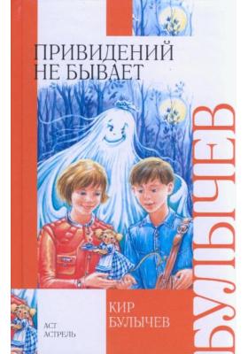 Привидений не бывает : Фантастическая повесть