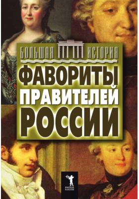 Фавориты правителей России