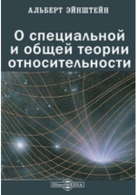 О специальной и общей теории относительности