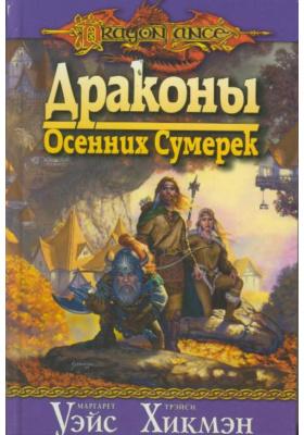 Драконы Осенних Сумерек = Dragons of Autumn Twilight : Роман