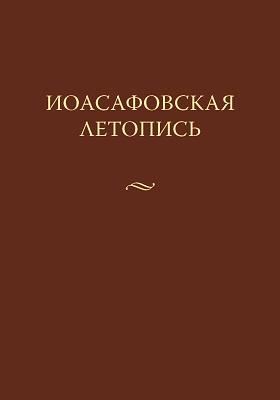 Иоасафовская летопись: историко-документальная литература