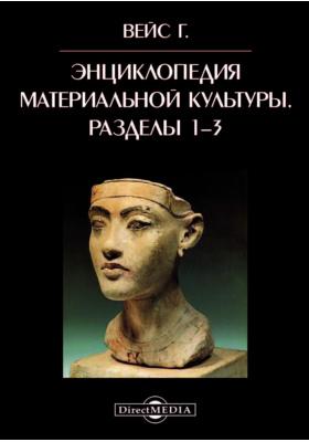 Энциклопедия материальной культуры. Разделы 1-3