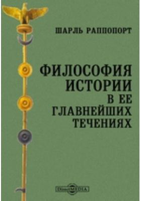 Философия истории в ее главнейших течениях