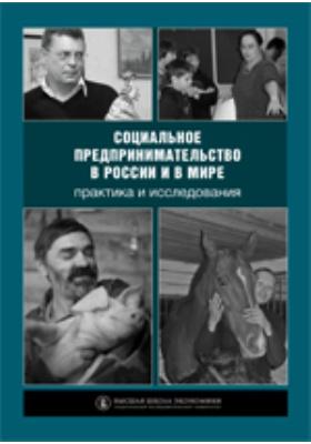 Социальное предпринимательство в России и в мире : практика и исследования: монография