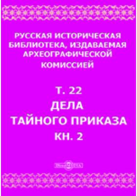 Русская историческая библиотека. Т. 22, Книга 2. Дела Тайного приказа