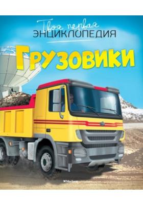 Грузовики = L'imagerie des camions