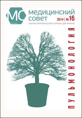Медицинский совет: журнал. 2014. № 16. Пульмонология