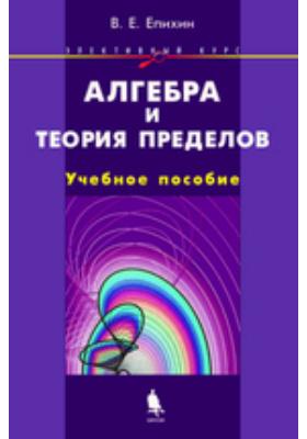 Алгебра и теория пределов. Элективный курс: учебное пособие