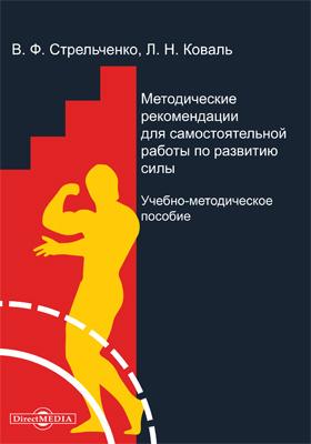 Методические рекомендации для самостоятельной работы по развитию силы: учебно-методическое пособие