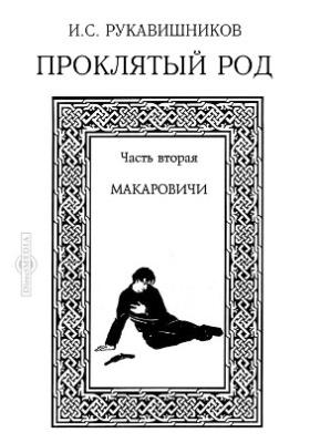Проклятый род: художественная литература, Ч. II. Макаровичи