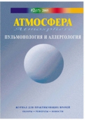 Атмосфера: журнал. 2005. № 2(17)