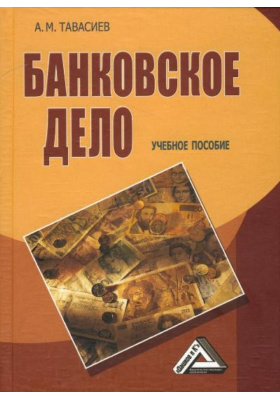 Банковское дело: управление кредитной организацией : Учебное пособие. 2-е издание, переработанное и дополненное