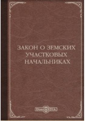 Закон о земских участковых начальниках