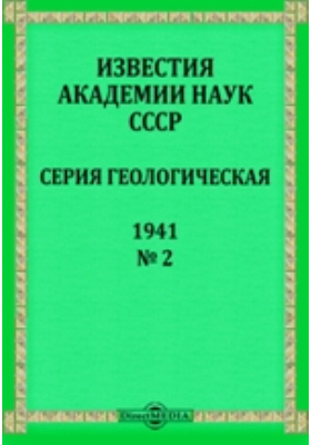 Известия Академии наук СССР : Серия геологическая. № 2. 1941 г