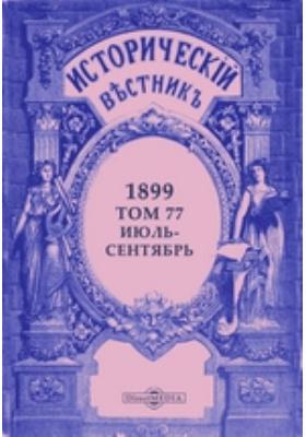 Исторический вестник: журнал. 1899. Т. 77, Июль-сентябрь