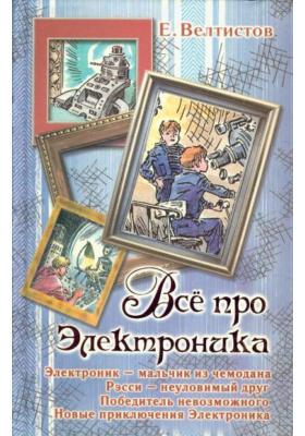 Всё про Электроника : Фантастические повести