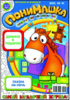 ПониМашка : квадратное королевство: детский развлекательный журнал. 2013. № 41