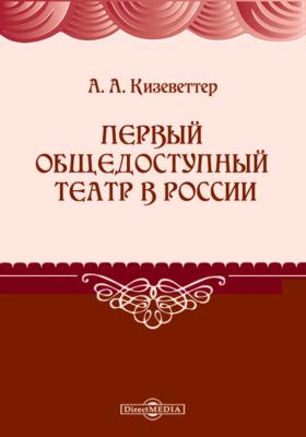 Первый общедоступный театр в России: публицистика