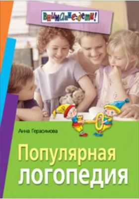 Популярная логопедия : Практическое руководство для занятий с детьми 5-6 лет