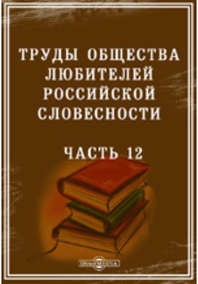 Труды Общества любителей российской словесности Год III, Ч. 12. Летопись общества