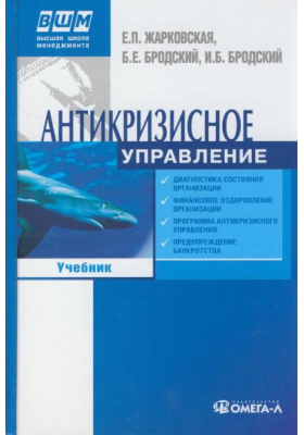 Антикризисное управление : Учебник. 5-е издание, переработанное