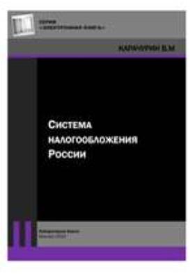 Система налогообложения России