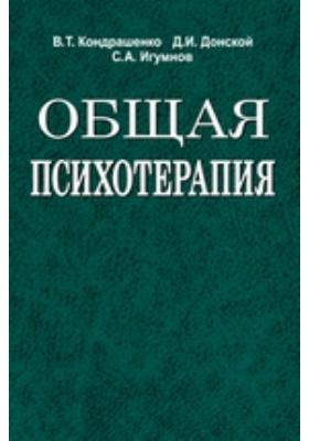 Общая психотерапия: учебное пособие