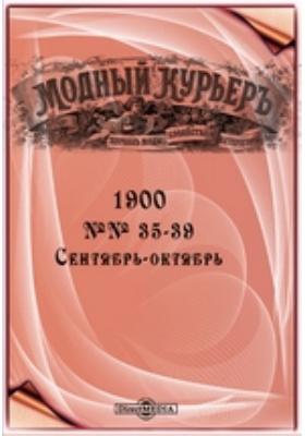 Модный курьер. 1900. №№ 35-39, Сентябрь-октябрь