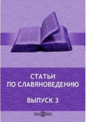 Статьи по славяноведению. Вып. 3