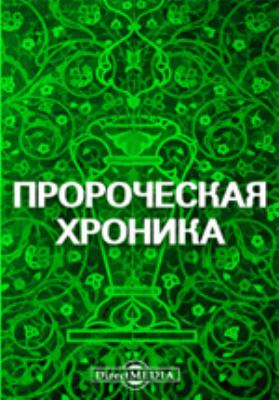 Пророческая хроника