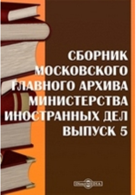 Сборник Московского главного архива Министерства иностранных дел: публицистика. Выпуск 5