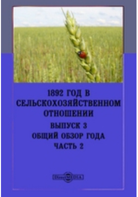 1892 год в сельскохозяйственном отношении: монография. Вып. 3. Общий обзор года, Ч. 2