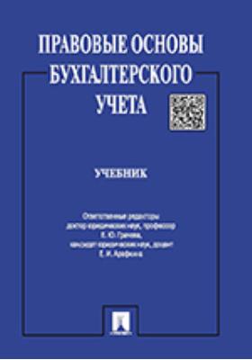 Правовые основы бухгалтерского учета: учебник