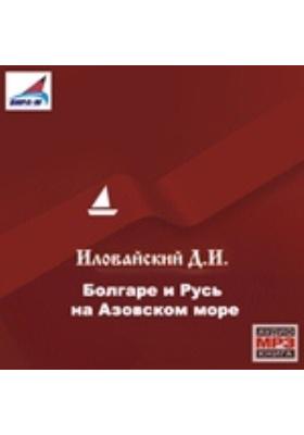 Болгаре и Русь на Азовском море