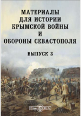 Материалы для истории Крымской войны и обороны Севастополя. Вып. 3