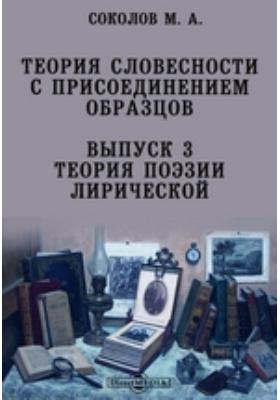Теория словесности с присоединением образцов. Вып. 3. Теория поэзии лирической