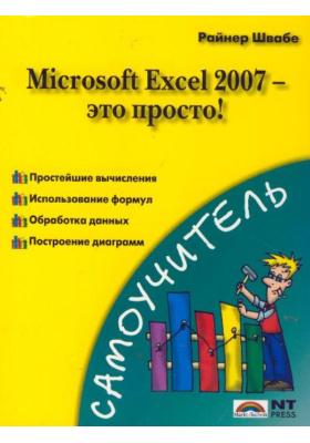 Microsoft Excel 2007 - это просто! = Excel 2007. Easy : Самоучитель
