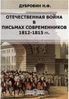 Отечественная война в письмах современников (1812-1815 гг.)