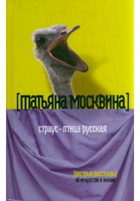 Страус - птица русская : Пестрые рассказы об искусстве и жизни